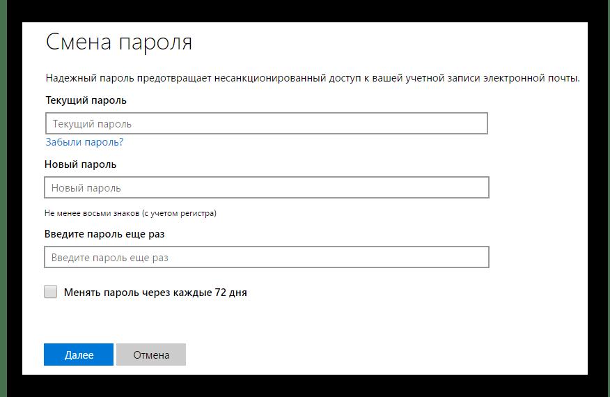 Windows 8 Microsoft-passordendring