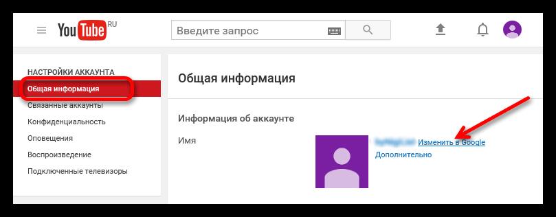 YouTube-тегі Google-ге сілтемені өзгерту