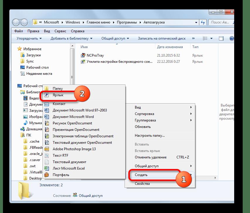 转到在Windows 7中的所有用户的启动文件夹中创建快捷方式