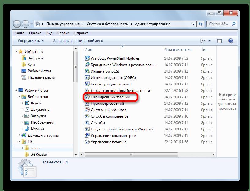 """在Windows 7中的控制面板中切换到""""任务调度程序"""""""