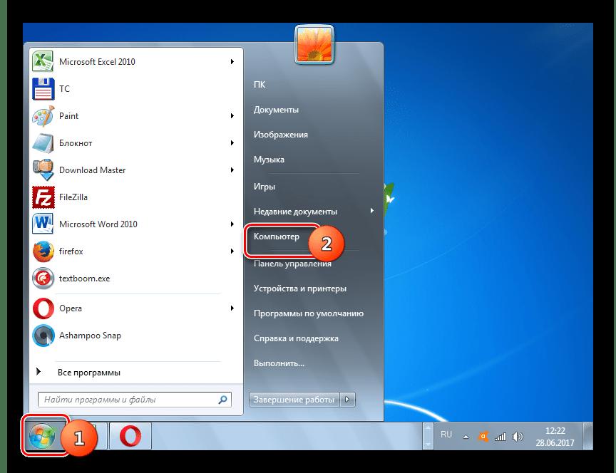 Perehod-v-razdel-Kompyuter-cherez-menyu-Pusk-v-OS-Windows.png