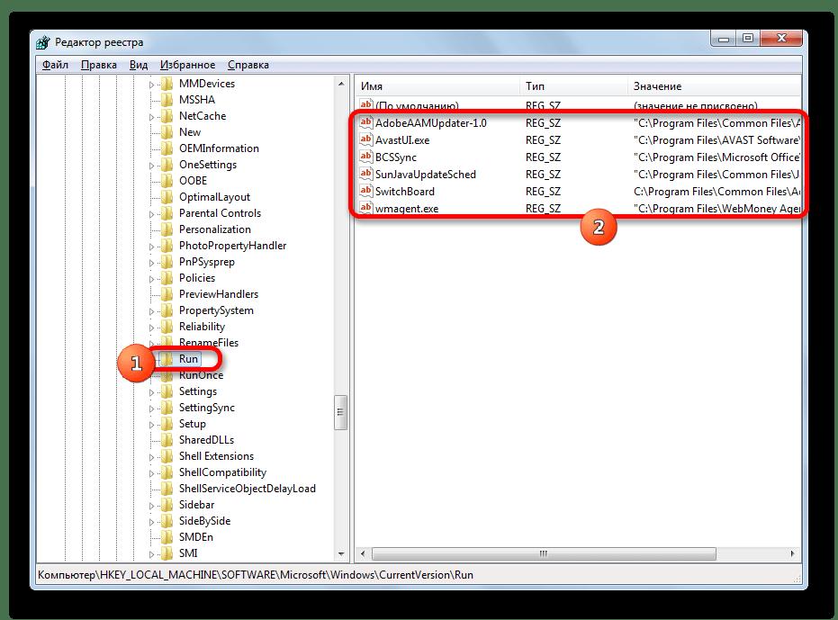 Windows 7 жүйесінде Жазба арқылы автоматты түрде жүктеуге қосылатын бағдарламалар тізімі