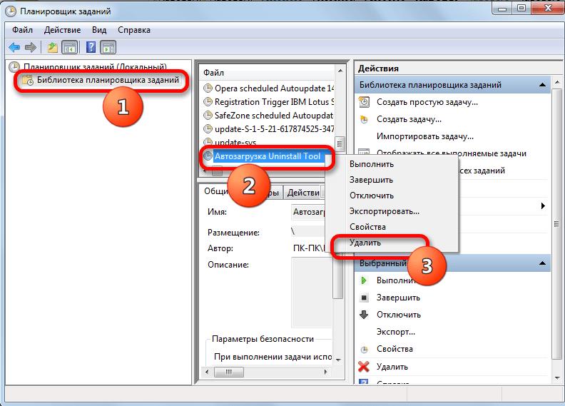 从Windows 7中的Job Scheduler中删除任务