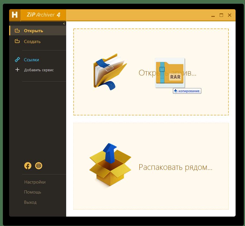 Piliin ang mode ng pagpoproseso ng archive sa hamster libreng zip archiver