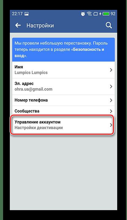 Désactivation Paramètres Application Facebook