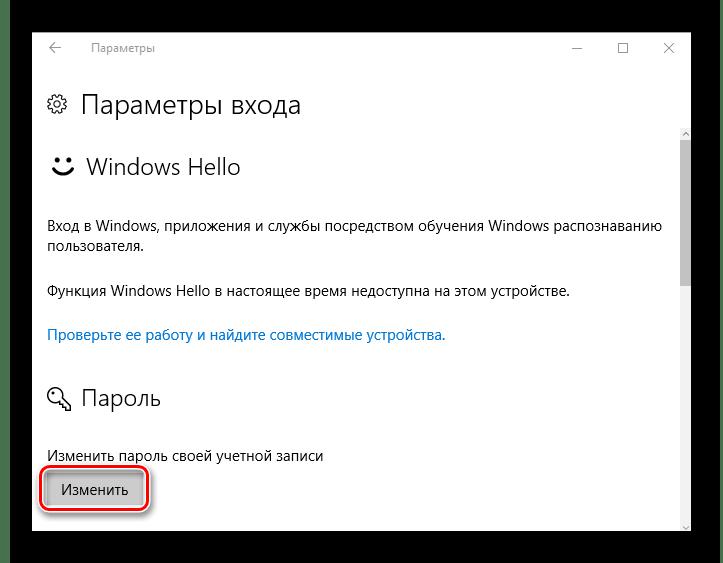 Windows 10-да парольді жүйелік параметрлер арқылы өзгертіңіз
