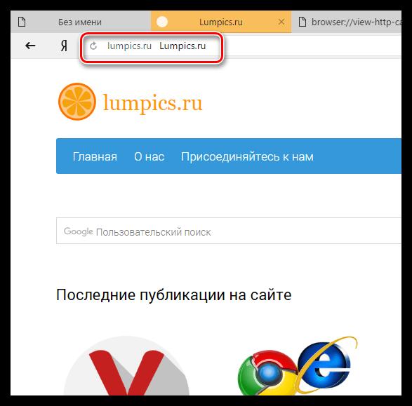 通过Yandex浏览器中的缓存中的链接进行导航