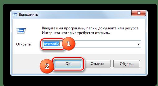 Windows 7-де жұмыс терезесінде пәрменді енгізу арқылы жүйелік конфигурация терезесіне өтіңіз