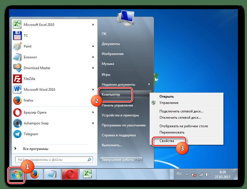 Windows 7-де Бастау тақтасындағы Контекстік мәзір арқылы Компьютер сипаттары терезесіне ауысу