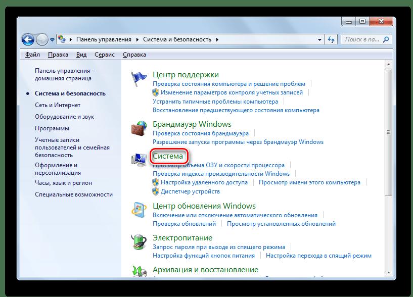 Windows 7-де басқару тақтасындағы Бөлім жүйесіне өтіңіз