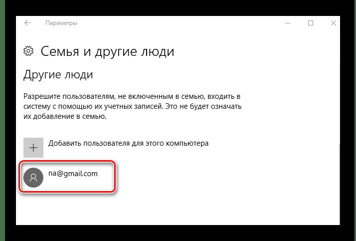 Sélection d'un compte pour changer le type de compte dans Windows 10