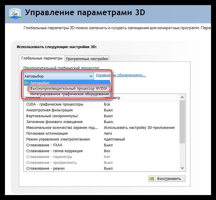 Επιλογή επεξεργαστή υψηλής απόδοσης NVIDIA στον πίνακα ελέγχου για να ενεργοποιήσετε τη δεύτερη κάρτα βίντεο στο φορητό υπολογιστή
