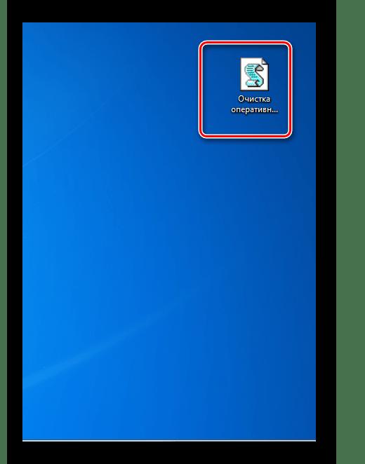 Windows 7-де жұмыс үстеліндегі сифтаны іске қосу