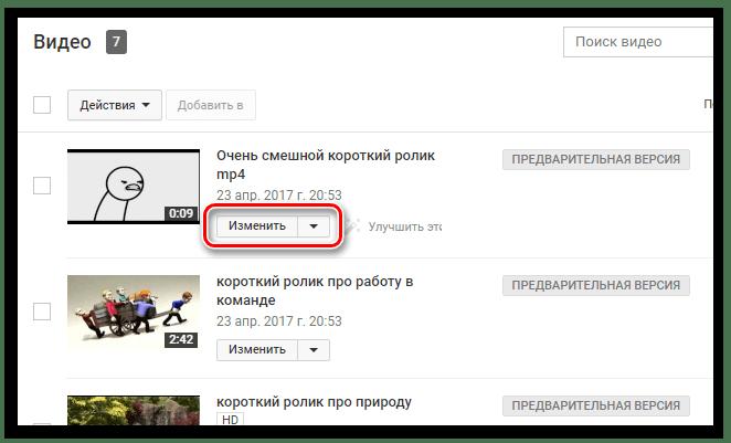 YouTube-де бейнені өңдеңіз