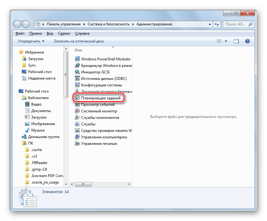 Go to Task Scheduler in the Administrative Tools section of Control Panel in Windows 7