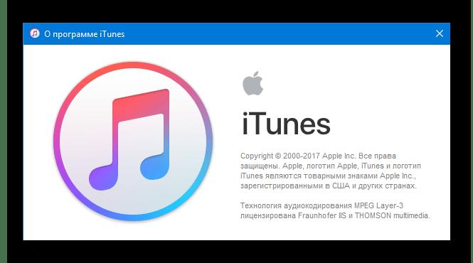 Apple iPhone 5S Aktuelle Version von iTunes für Firmware