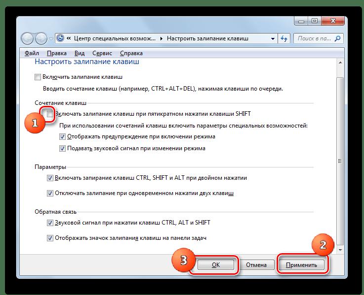 کلیدهای درخشان را در مرکز ویژگی های خاص در ویندوز 7 پیکربندی کنید