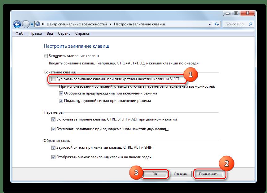 خاموش کردن قفل از کلیدها در پنجره تنظیمات صفحه کلید در ویندوز 7