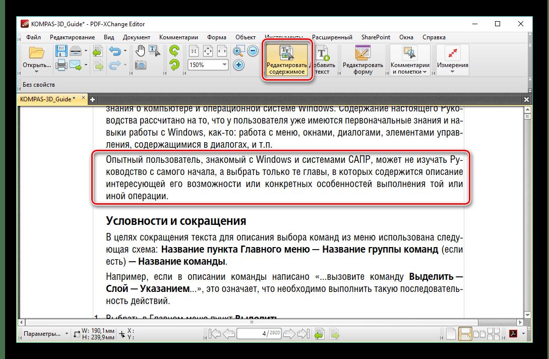 به ویرایش متن در ویرایشگر PDF-Xchange بروید