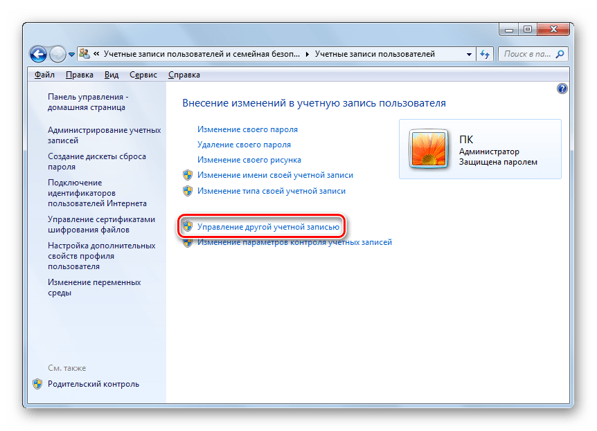 Windows 7-де Windows құпия сөзін басқару тақтасындағы басқа тіркелгіні басқару терезесіне өтіңіз