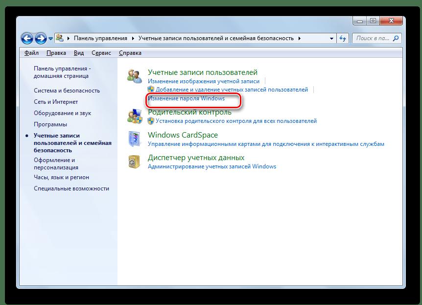 Бөлімге көшу Windows құпия сөзін өзгерту Пайдаланушы тіркелгілері бөлімінде және Windows 7-де Отбасы қауіпсіздік басқармасы