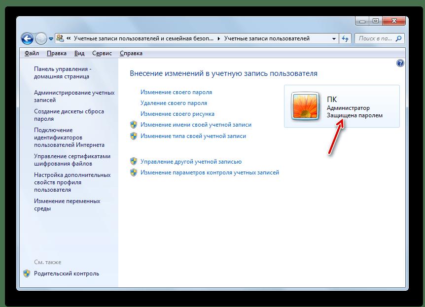Есептік жазба Windows 7-дегі пайдаланушы тіркелгілері терезесінде құпия сөзбен қорғалған