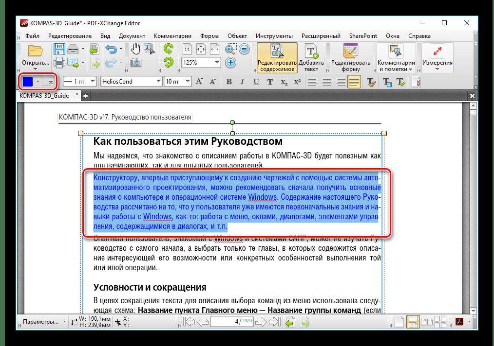 تغییر رنگ متن در ویرایشگر PDF-Xchange