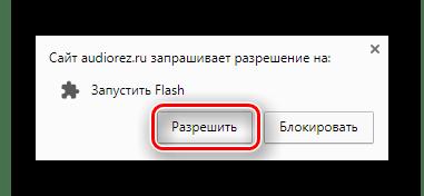 Adobe Flash Player Takma Permissions Audiorez web sitesinde onaylanabilir düğme