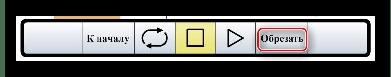 Audiorez web sitesinde seçilen parçanın kesme düğmesi