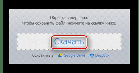 MP3cut Web sitesinde bitmiş parçanın indirme düğmesi