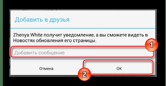 在移动输入vkontakte中为朋友添加消息