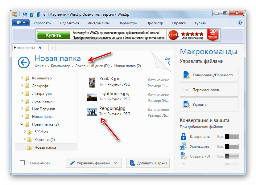 7zip description of the program  Easily open zip archives on your PC