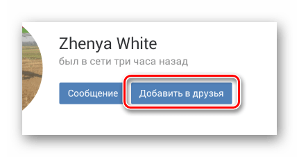 Using the Add as Friends in Mobile Input VKontakte