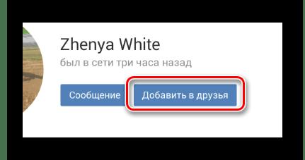 在移动输入vkontakte中使用添加作为朋友