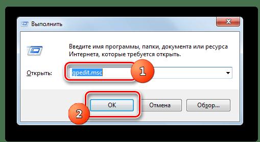 Переход в Редактор локальной групповой политики с помощью введения команды в окошке Выполнить в Windows 7