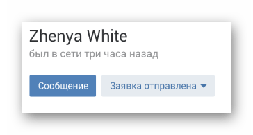 Successfully sent application on the user page in the mobile application VKontakte