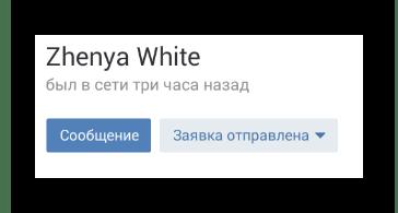 在移动应用程序VKontakte中的用户页面上成功发送了应用程序
