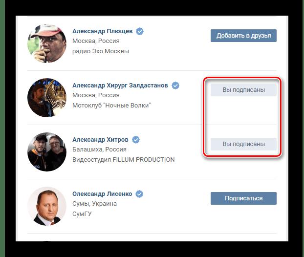 在VKontakte网站上成功发送为朋友段的朋友