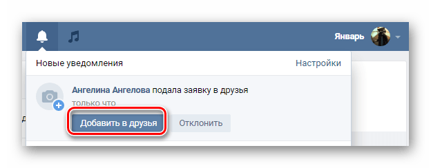 Ability to add to friends through a system of alerts on VKontakte website