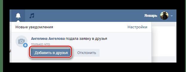 Δυνατότητα προσθήκης σε φίλους μέσω ενός συστήματος ειδοποιήσεων στην ιστοσελίδα του Vkontakte