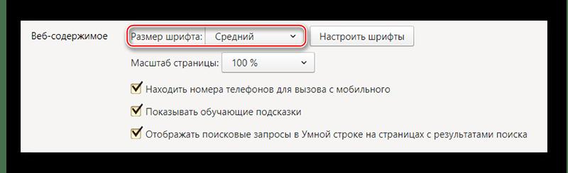 Изменение размера шрифта в браузере