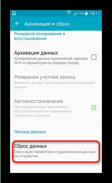 サムスンスマートフォン設定でのデータリセット