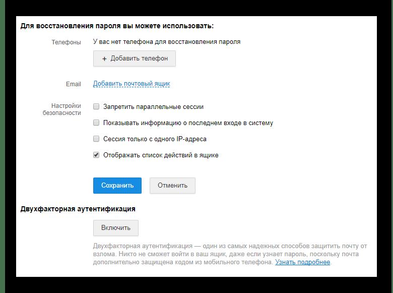 Mail.ru सेवा सेवा वेबसाइट पर अतिरिक्त डेटा जोड़ना