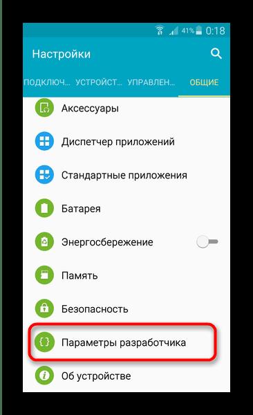 Ρυθμίσεις προγραμματιστών σε γενικές ρυθμίσεις Android