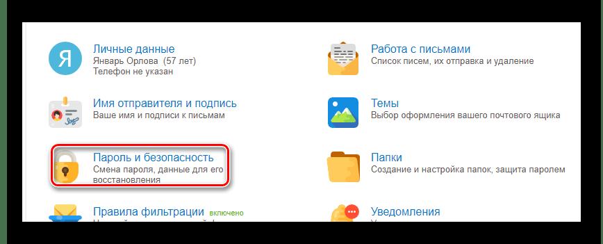 Mail.ru मेल पर पासवर्ड और सुरक्षा अनुभाग पर जाएं