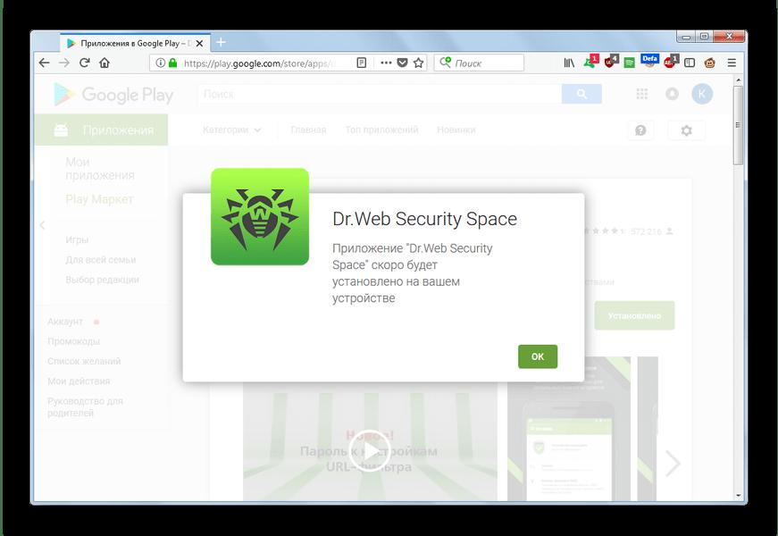 Επιβεβαιώστε την εγκατάσταση της εφαρμογής στο Google Play