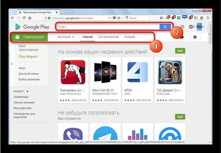 Google Play Market में एप्लिकेशन और एप्लिकेशन खोज