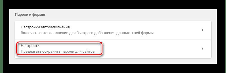 El proceso de transición a la configuración de la contraseña en la configuración en el navegador de Internet Google Chrome