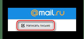 Il processo di transizione alla finestra di scrittura della lettera sul sito ufficiale del servizio postale di Mail.RU