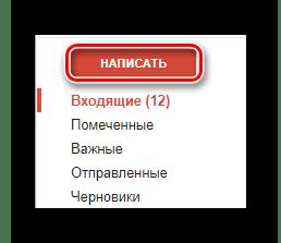 Il processo di transizione al messaggio di scrivere un messaggio sul sito ufficiale del servizio Post Gmail